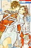 フラレガール 5 (花とゆめCOMICS)