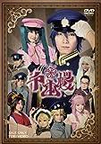 音楽劇 千本桜[DVD]