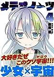 メテオノーツ(4) (サイコミ×裏少年サンデーコミックス)