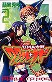 UMA大戦 ククルとナギ(2) (講談社コミックスボンボン)