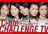 ℃-uteのチャレンジTV[DVD]