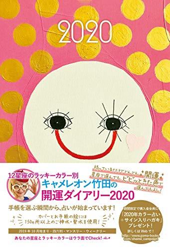 キャメレオン竹田の開運ダイアリー2020<蟹座></p>