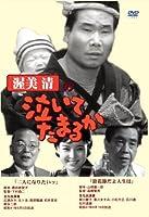 渥美清の泣いてたまるか 第3巻 [DVD]