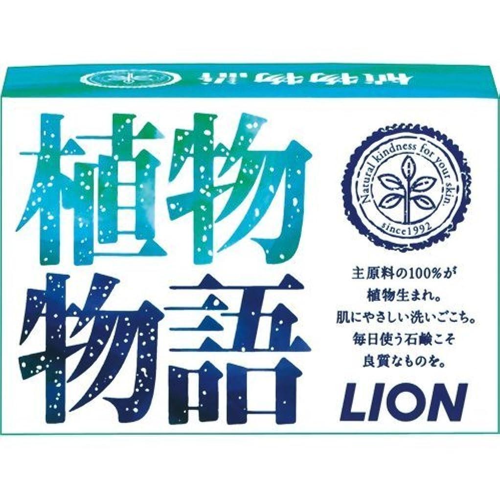 最小軍艦予防接種するライオン 植物物語 化粧石鹸  1個