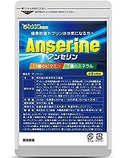 アンセリン 11種類のビタミン&7種類のミネラル