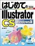 はじめてのIllustratorCS Windows版 (Basic master series (206))