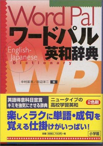 ワードパル英和辞典の詳細を見る