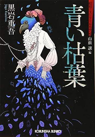 青い枯葉: 昭和ミステリールネサンス (光文社文庫)