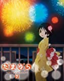 たまゆら~hitotose~ 第7巻[Blu-ray/ブルーレイ]