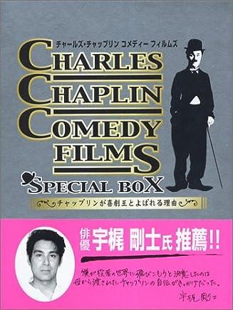 CHARLES CHAPLIN COMEDY FILMS-SPECIAL BOX- [DVD]