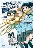 響け! ユーフォニアムシリーズ 立華高校マーチングバンドへようこそ 前編 (宝島社文庫)