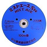 ミストエース 100m巻 ハウス用 (S54(4.5~6.0m間口用))