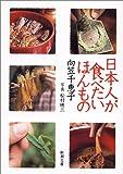 日本人が食べたいほんもの (新潮文庫)