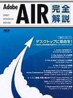 Adobe AIR完全解説 (アスキームック)