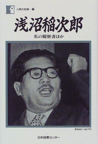 浅沼稲次郎―私の履歴書ほか (人間の記録 (72))の詳細を見る