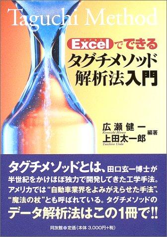 Excelでできるタグチメソッド解析法入門