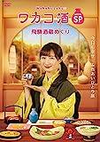 ワカコ酒スペシャル 飛騨酒蔵めぐり[DVD]