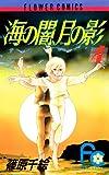 海の闇、月の影(4) (フラワーコミックス)