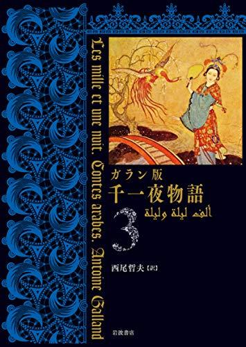 ガラン版 千一夜物語(3)