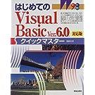 はじめてのVisual Basic Ver.6.0対応版クイックマスター