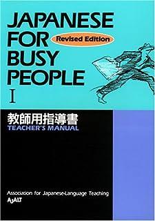 コミュニケーションのための日本語 I 日本語版教師用指導書 -Japanese for Busy People I Teacher's Manual [Japanese Edition]