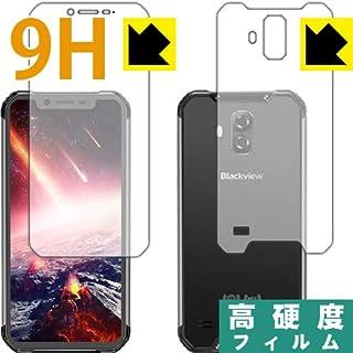PDA工房 Blackview BV9600 Pro 9H高硬度[光沢] 保護 フィルム [両面セット] 日本製