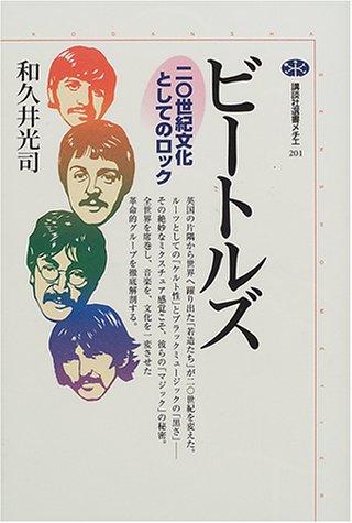 ビートルズ―20世紀文化としてのロック (講談社選書メチエ)