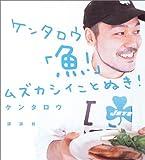 ケンタロウ「魚!」ムズカシイことぬき! (講談社のお料理BOOK)