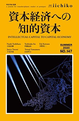 資本経済への知的資本 (Library iichiko 147 Summer 2020)の詳細を見る