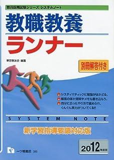 教職教養ランナー 2012年度版 (教員採用試験シリーズ システムノート) (教員採用試験シリーズシステムノート)