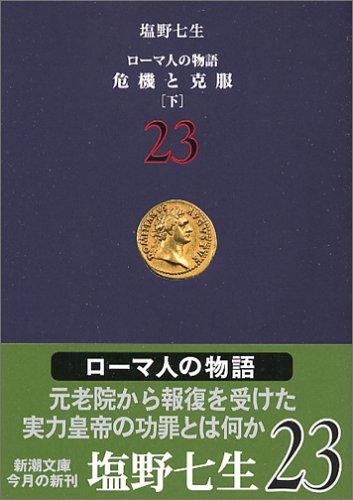 ローマ人の物語 (23) 危機と克服(下) (新潮文庫)
