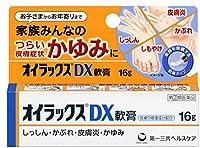【指定第2類医薬品】オイラックスDX軟膏 16g