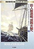 囚人護送艦、流刑大陸へ〈上〉―英国海軍の雄ジャック・オーブリー (ハヤカワ文庫NV)