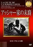 アッシャー家の末裔[DVD]