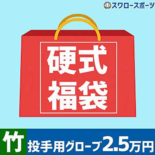 【竹】4.5〜5.5万円相当!スワロースポーツ 福袋 硬式 投手用 ピッチャー グラブ グローブ FUKU-SW 1 -