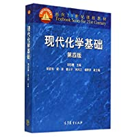 Curriculum materials for the 21st century: the foundation of modern chemistry (Fourth Edition)(Chinese Edition)