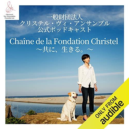 Chaine de la Fondation Christel ~共に、生きる。~