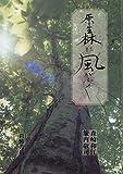 原生林に風がふく