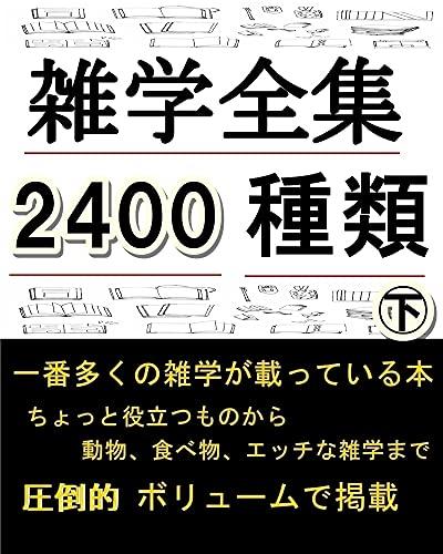 zatugaku zennsyuu nisennyonnhyakusyurui ge itibann ookuno zatugaku ga notteiuruhon (Japanese Edition)