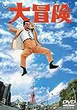 クレージーキャッツ結成10周年記念映画 大冒険[DVD]