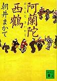 阿蘭陀西鶴 (講談社文庫)