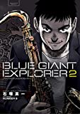 BLUE GIANT EXPLORER(2) (ビッグコミックス) - 石塚真一, NUMBER8