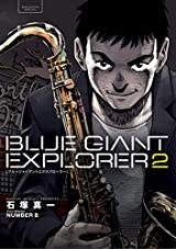 BLUE GIANT EXPLORER(2) (ビッグコミックス) Kindle版