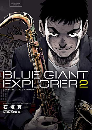 BLUE GIANT EXPLORER 第02巻