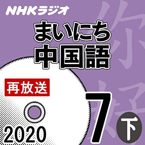 『NHK まいにち中国語 2020年7月号 下』のカバーアート