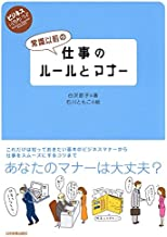 表紙: 常識以前の仕事のルールとマナー ビジネスいらすとれいてっど | 白沢節子