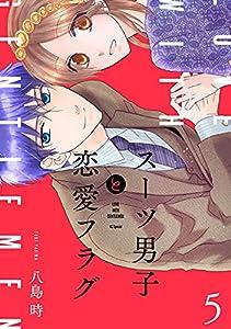スーツ男子と恋愛フラグ【おまけ描き下ろし付き】 5 (花とゆめコミックススペシャル)