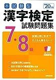 本試験型 漢字検定7 8級試験問題集 '20年版