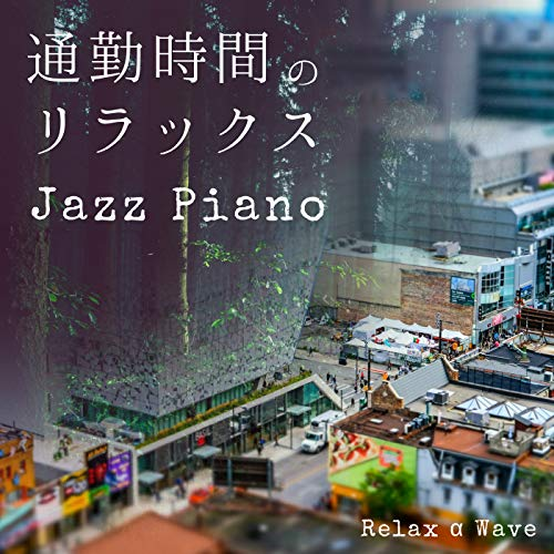 通勤時間のリラックスJazz Piano