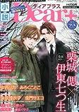 小説 Dear+ (ディアプラス) 2014年 02月号 [雑誌]